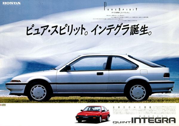 японская брошюра Honda Quint Integra